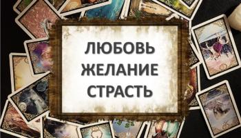 ОРАКУЛ ЛЕНОРМАН ЛЮБОВЬ ЖЕЛАНИЕ СТРАСТЬ