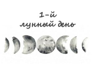 первый лунный день новолуние