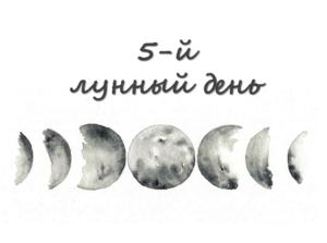 пятый лунный день