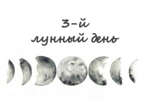 третий лунный день