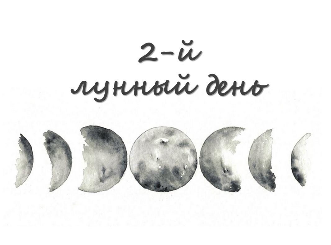 второй лунный день
