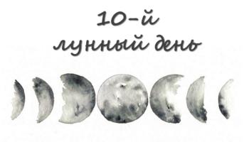 десятый лунный день