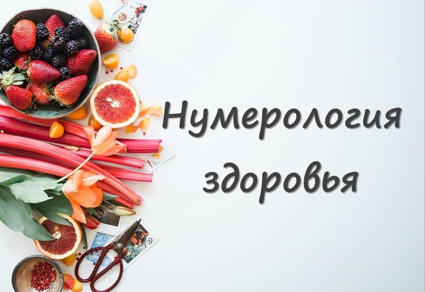нумерология здоровья