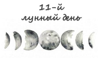 одиннадцатый лунный день