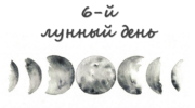 шестой лунный день