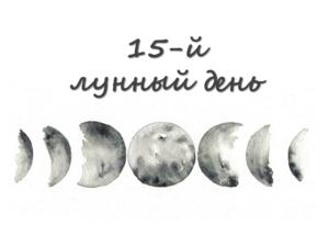15 лунный день