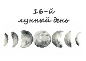 16 лунный день