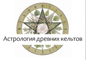 астрология кельтов