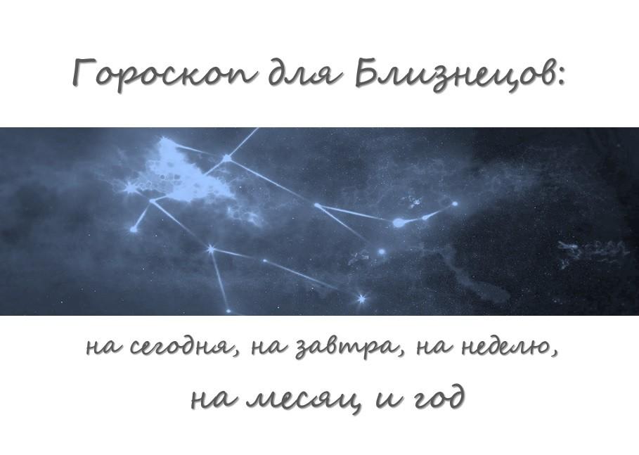 близнецы гороскоп на сегодня