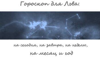 лев гороскоп на сегодня