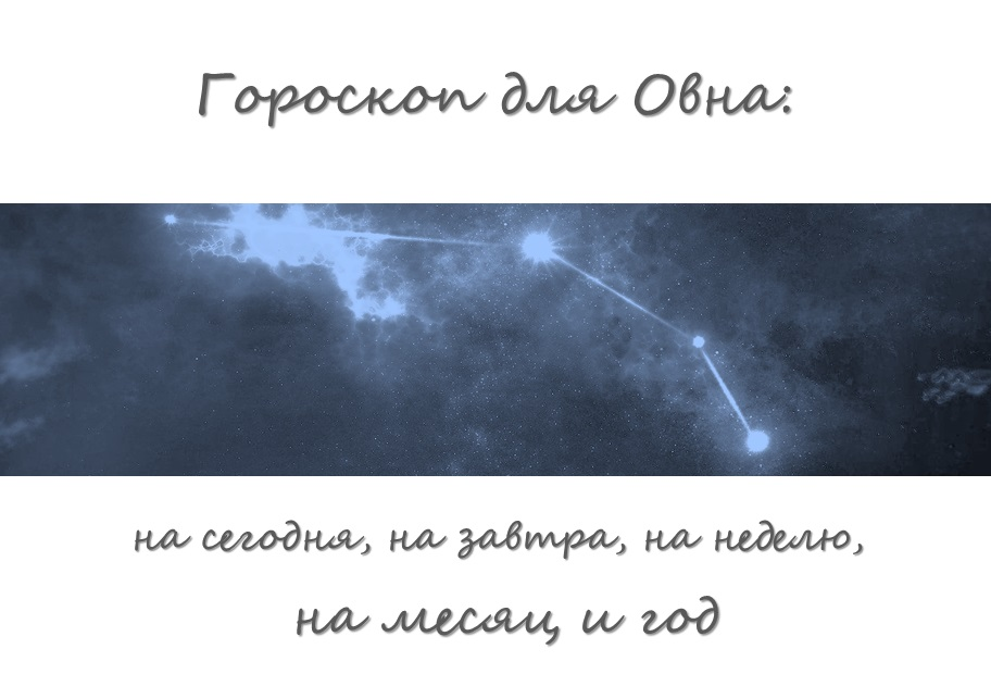 овен гороскоп на сегодня