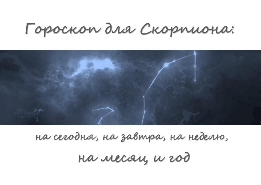скорпион гороскоп на сегодня