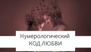 код любви по нумерологии