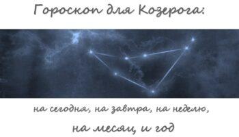 козерог гороскоп на сегодня