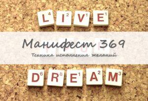 манифест 369 на желание