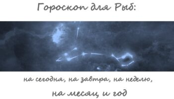 рыбы гороскоп на сегодня