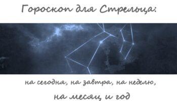 стрелец гороскоп на сегодня
