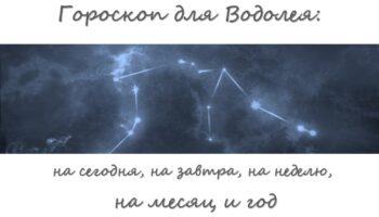 водолей гороскоп на сегодня