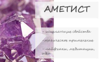 аметист значение свойства камня