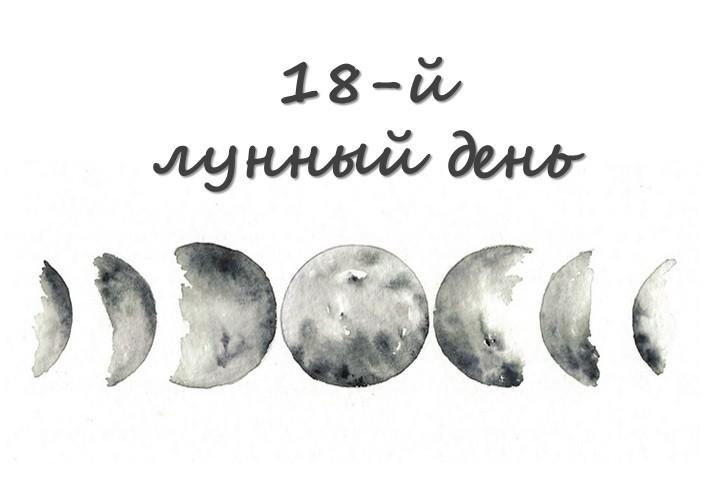 18 лунный день